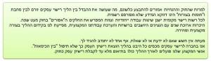 רישוי לעסקים בירושלים