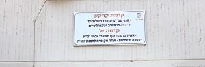 מחלקת רישוי עסקים ביבנה, שלט עם הרחוב שלה